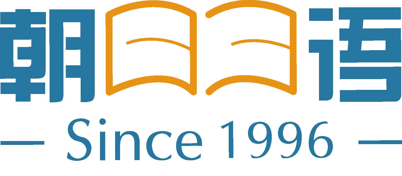 朝日日语logo